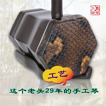 Daily Special Price Suzhou 30 Craftsman factory technology quenching old mahogany erhu professional playing piano erhu