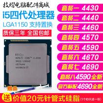 技熠 i5 4代4590 4430 4440 4460 4570 4670 4690四核心1150针CPU
