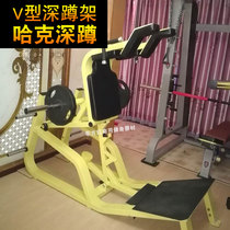 Commercial reverse hack squat machine two-way squat leg dual-use V-squat leg training vertical pedal machine