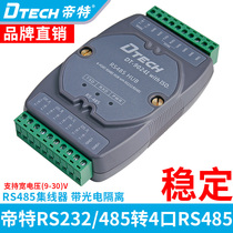 DI Special dt-9024i RS232 turn 485 converter 485 hub hub 4 port photoelectric isolation protection