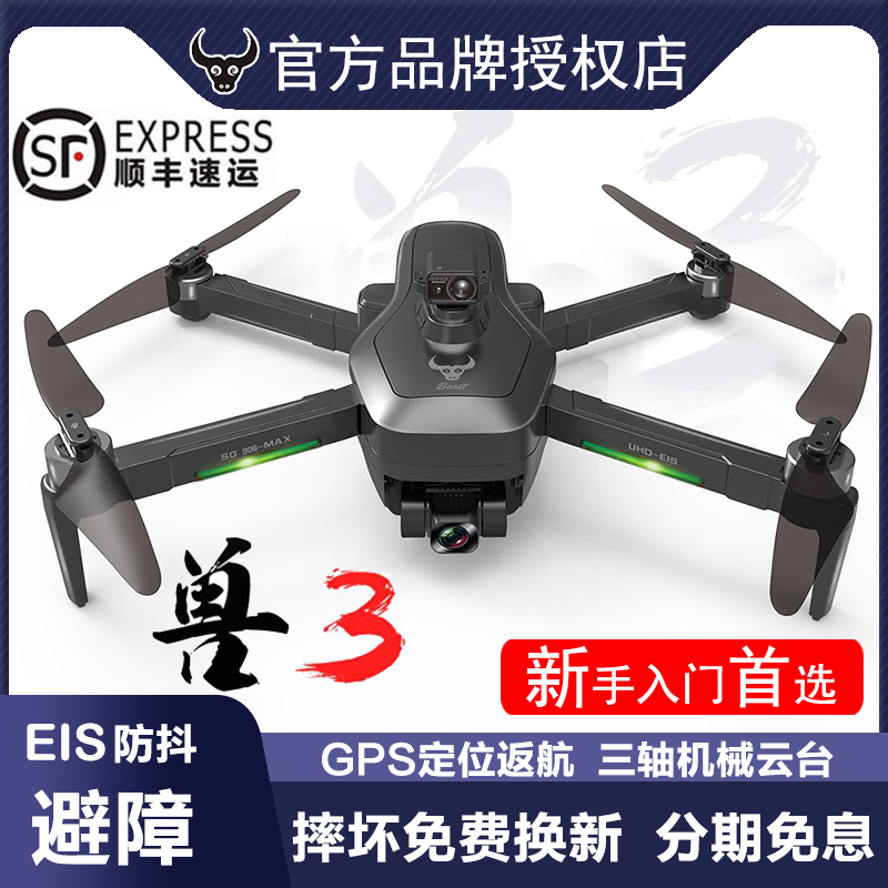 Beast 3 obstacle avoidance UAV aerial camera 4K HD professional beast 906pro2 generation MAX brushless GPS remote control aircraft