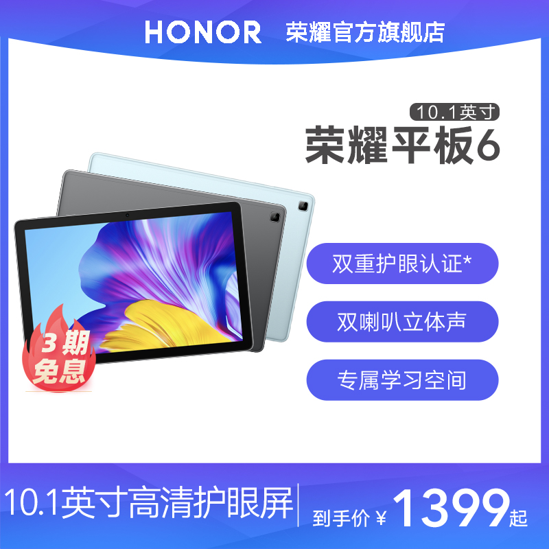Phase 3 interest-free Huawei Honor Tablet 6 10.1 inch learning machine student tablet 2020 new official website flagship store authentic