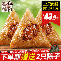 Red ship Zhejiang Jiaxing speciality handmade 糉 12 fresh meat brown dragon boat festival group to buy wholesale 糉 bulk