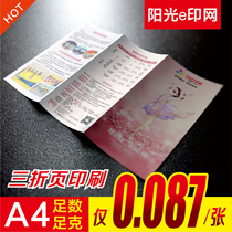A4A5 Advertising leaflet design 30 percent page color page printing DM Opening Recruitment Education Training publicity singles printing