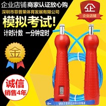 Shenzhen Phillip Sports Development Co. Ltd. Xiamen Guilin Hefei fairplay test Special Jump Rope