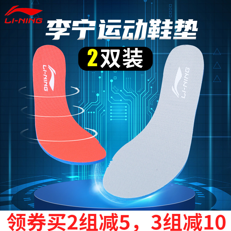 Li Ning original sports shoes pad mens and womens odor-proof shock-absorbing professional running basketball high-bounce sponge soft foot pad