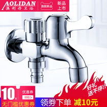 Water tap of Olidan washing machine with single cooling and copper multi-function mop pool with one inlet, two outlets and three outlets