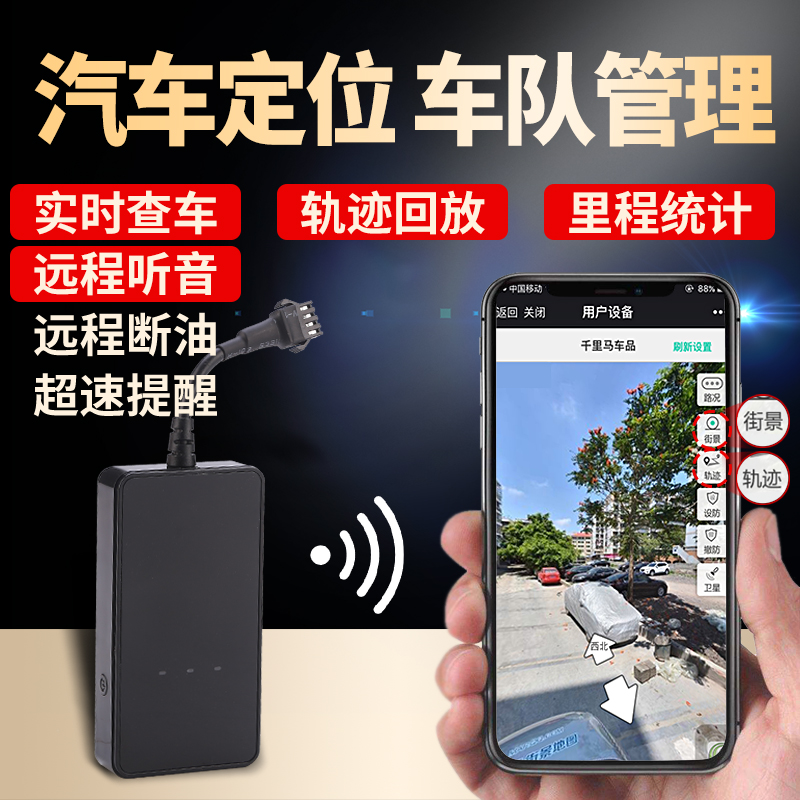 GPS car Beidou positioning fleet dispatch truck remote management monitoring mileage motorcycle tracking anti-theft