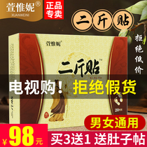Drain the Oil Stick TV flagship Xuan Wei ni two pounds of moxibustion two pounds of the legendary Wang Lihua foot paste the foot official website pound sunburn