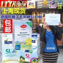 German original Humana Humana Humanat Fufen SL milk powder anti-allergic anti-diarrhea no lactose without milk