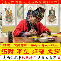 Career fortune marriage peach blossom study Wenchang exam good luck noble people wealth health Tai Sui peace body protection card charm
