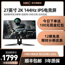 (12 issues interest-free) HKC IG27Q 27-inch 2k HD 144hz electric competitive display IPS4 small King Kong narrow border 1MS response to the computer screen eat chicken game 32