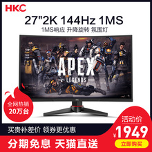 HKC G271Q 27 inch 144 Hz display 2K curved surface competition HDMI game 1ms lifting and lifting rotary Internet cafe household eye protection desktop high-definition LCD computer screen blockade 2