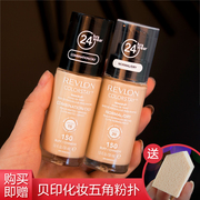 United States purchasing Revlon Revlon liquid foundation 24 hours without bleaching moisturizing Concealer Concealer makeup