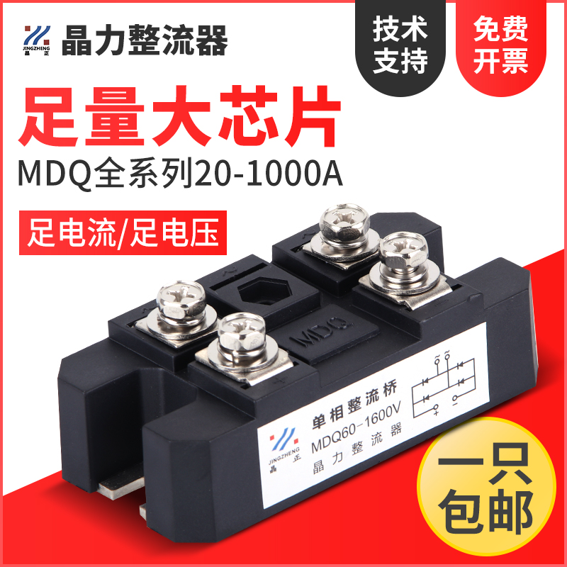 Single-phase bridge module MDQ30A50A60A100A200A300A400A500A rectifier bridge reactor