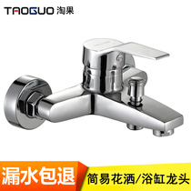 Naughty fruit simple shower shower bath water faucet triple shower faucet hot and cold mixed water valve set