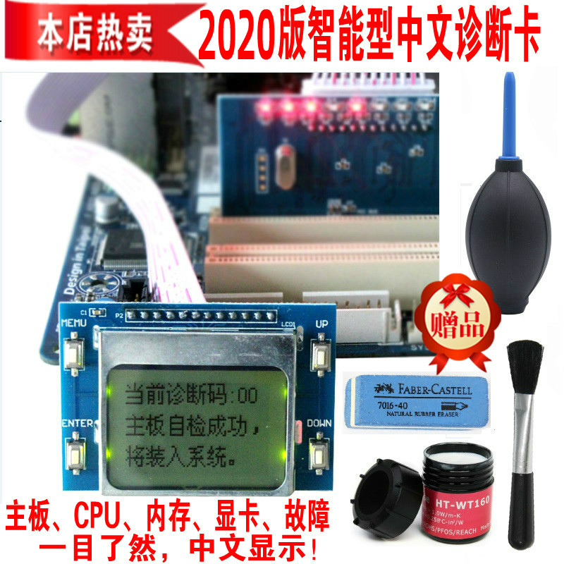 New Computer Fault Chinese Diagnostic Card Test Motherboard CPU Memory Display Card Desktop Machine Fault Maintenance Tool
