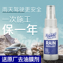 (Professional Edition) EnduroShield-dong Shield automobile rainproof agent rearview mirror flooding rain enemy water extraction agent