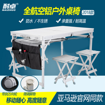 Nai Zhuo full aluminum outdoor folding table portable tables and chairs set self-driving tour barbecue camping car exhibition industry table