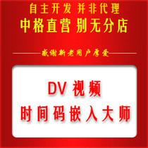 DV Video TimeCode Embedding Master Latest Edition Registration Code Sales