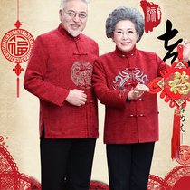 Middle-aged and elderly Tang dress men autumn and winter thick cotton wool new birthday grandparents Chinese wind couple