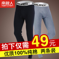 2 Antarctic men 's Qiuku men' s cotton Leggings young autumn and winter line pants thin paragraph underwear warm cotton Maoku