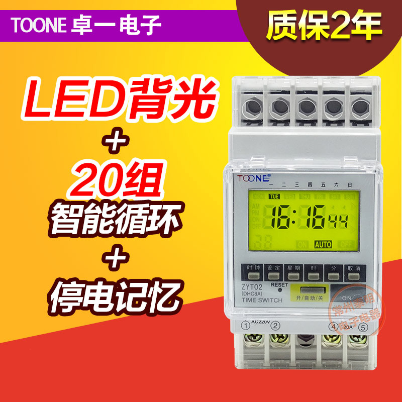 Zhuoyi ZYT02 street light power supply Cycle electronic time timer microcomputer time control switch controller 220V