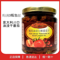 Italy imported vosu oil soaked Sun Dried Tomato sundried tomatoes 280g