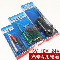 Taiwan South Yu 24V repair car Special pen 12V auto repair Shuangxiong car repair pen Dongliang national crazy Rob