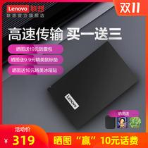 Lenovo portable hard disk 1TBusb3.0 high-speed transmission mobile hard disk 1tb multi-portable system compatible