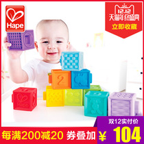 Hape Soft glue relief soft building blocks can bite 6-12 months boys and girls baby puzzle children large granular toys