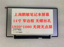 Lenovo petit nouveau air 14IKBR 14ARR LP140WF8-SPQ8 9 LP140WFA-SPD1 écran