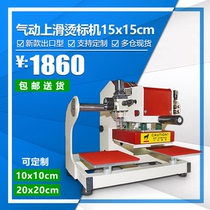 On the sliding iron label machine 15x15cm hot painting machine automatic heat transfer press printing hot drilling rig garment factory dedicated