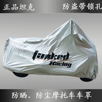 Tank car hood motorcycle hood car clothes electric vehicle hood anti-theft sunscreen rainproof dust-proof car cover cover