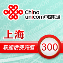 Shanghai Unicom 300 Yuan Unicom automatic Recharge direct charge fast charge fast to account
