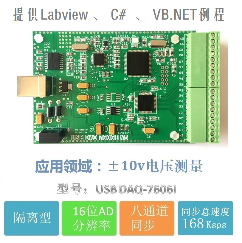 Isolated USB Data Acquisition Card for 16-bit Resolution 8-channel Differential Synchronization Measurement of Positive and Negative 10V