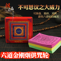 Gio Yan Relief Curse wheel paper six King Kong Fire for smoke to get rid of the transcendental sacrifice feeding wheel paper 300 sheets