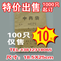 Chinese Herbal bag Chinese Medicine bag Chinese Medicine bags kraft paper bag Western medicine bag Special promotion 100