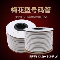 Number Plum blossom line number PVC inner tooth sleeve print word tube white Mark 1-1.5-2.5-4-6-8 square mm