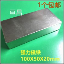 Strong magnet magnet magnetic rectangular large NdFeB strong magnetic salvage 100X50X20mm