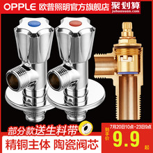 OPPLE triangle valve full copper, one inlet and two outlet valve, switch cold and hot water general water stop valve Q bathroom supplies.