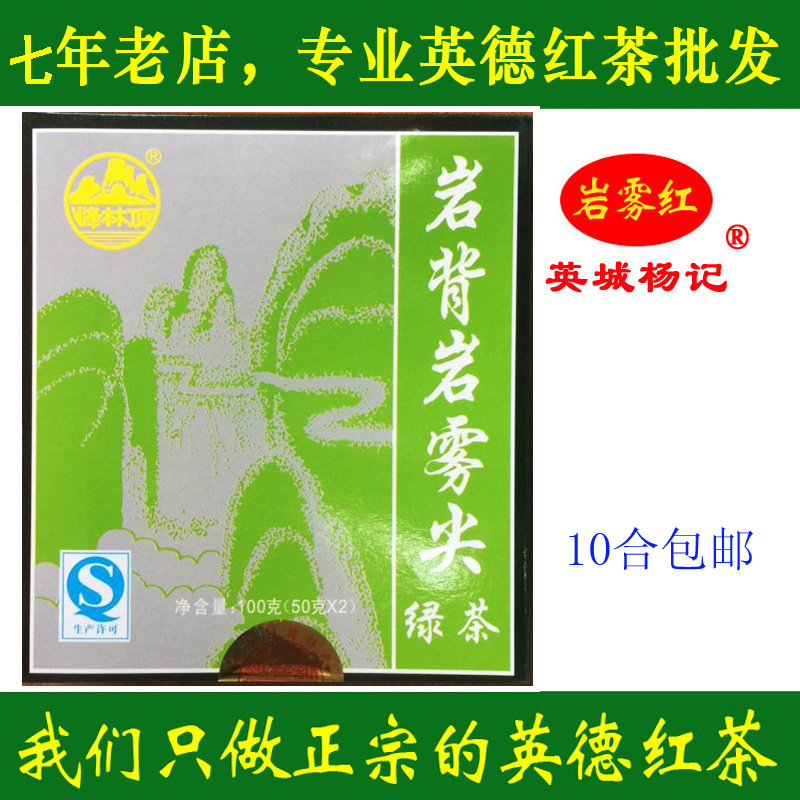 Yingde Green Tea Jundao Peak Forest Top Brand Yanbei Yanwujian Original Factory Packaging 100g (10 packages)