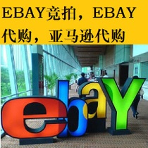 US purchases European and American purchasing global ebay bidding seconds kill ebay buy global Amazon purchase