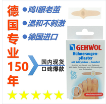 Germany imports authentic Jie wo calluses toe foot foot Japanese painless removal 8 chicken eyes paste chicken eye paste
