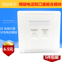 Network phone Panel dual-port computer telephone wall Socket telephone network socket information Panel