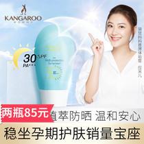 Kangaroo mother pregnant women sunscreen milk natural isolation dedicated pure moisturizing cosmetics pregnant women skin care products