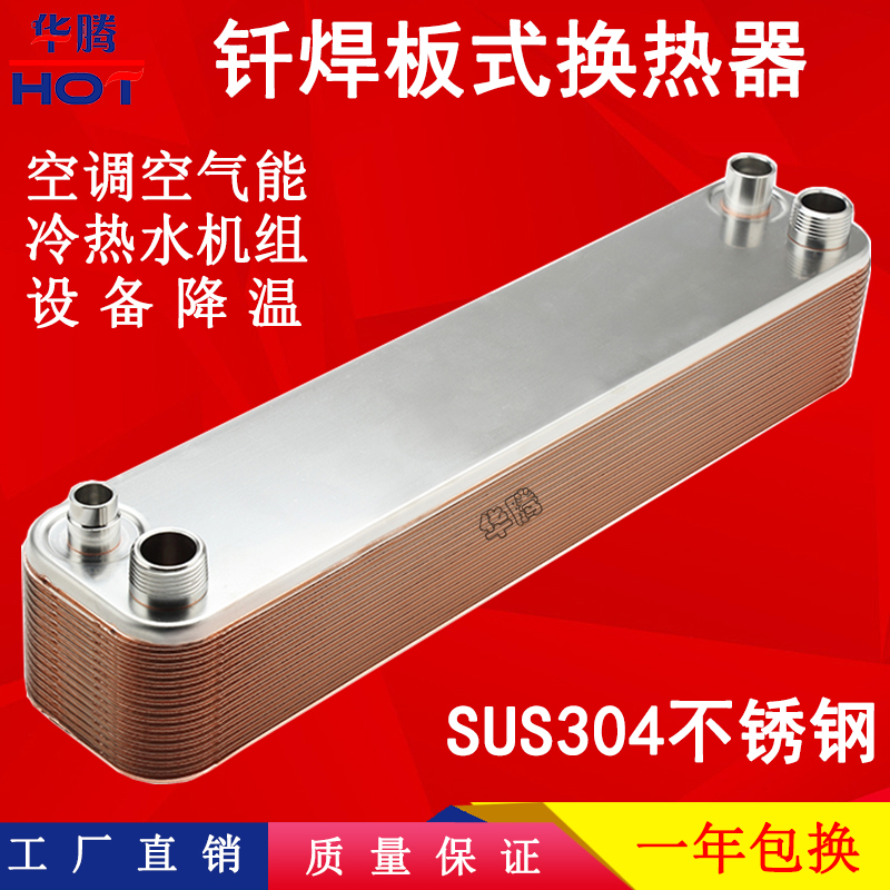 Brazing plate heat exchanger stainless steel 1-30 hot and cold air-conditioning evaporative plate for condenser heat exchanger