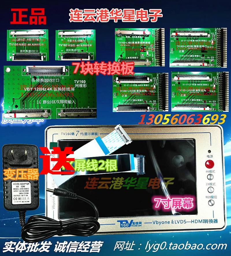 Testeur d'outils de réparation de carte mère LCD TV160 - convertisseur Vbyone de 7ème génération