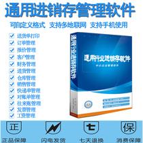 Un véritable entrepôt de gestion de logiciel de gestion de lentrepôt de logiciel de facturation de système dapprovisionnement dentreposage de réseau de vente édition
