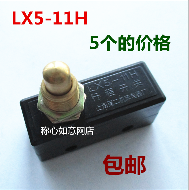 Travel switch lx5-11h microswitch AC380V silver point 5